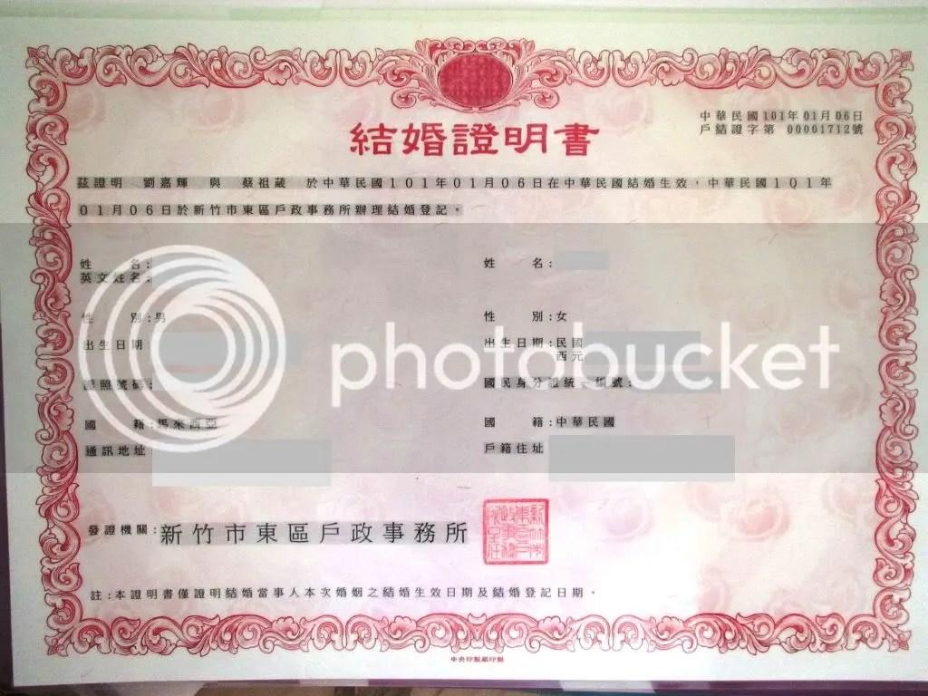 【範本】英文結婚證書範本 – 生活空間站