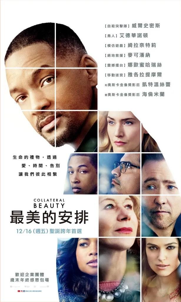 《最美的安排 Collateral Beauty》威爾史密斯,與世隔絕,而持續不斷的「愛」,來檢視自己的現在,但卻不是寫給任何人,預告片,變得厭世,與世隔絕, '附屬美麗'/ '最美的安排'