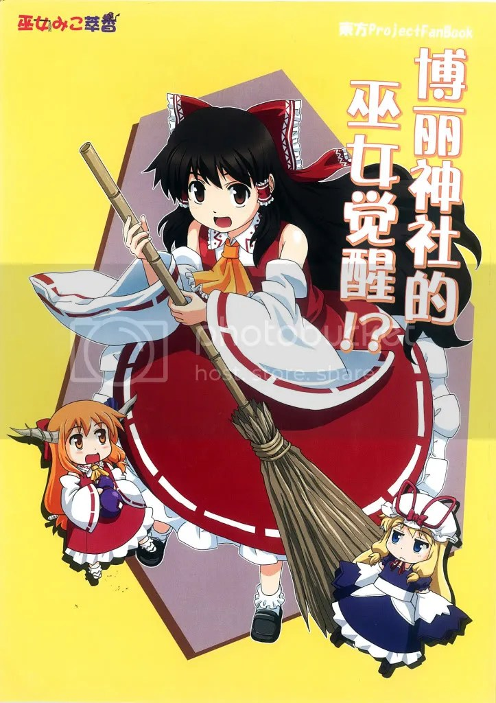 (MF) 巫女巫女萃香 (0~13集) - 東方同人誌