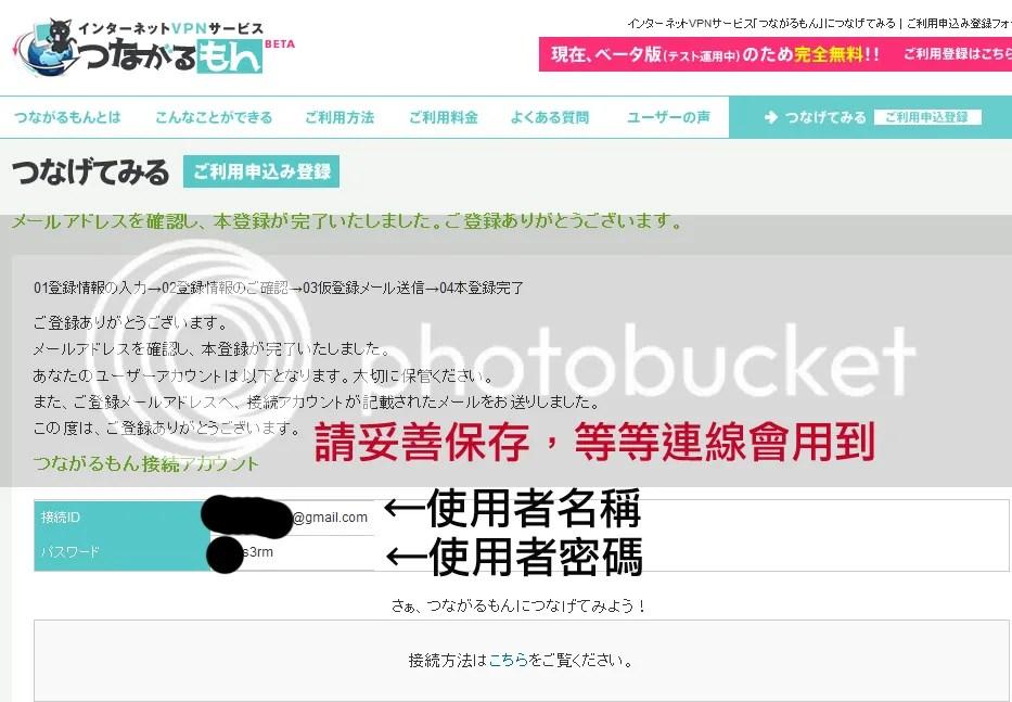 【攻略】日帳補充包。免費日本VPN教學! @PSV / PlayStation Vita 哈啦板 - 巴哈姆特