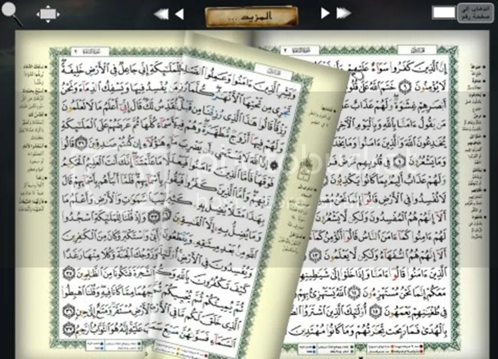 Quran Flash2