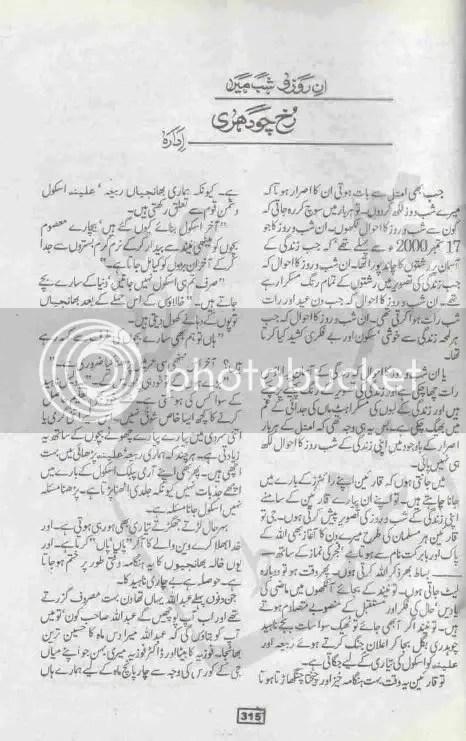 Novels , Digest , Magazine , English Books , Urdu Books
