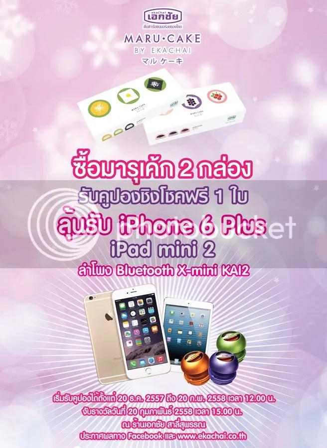 ชิงโชค iPhone 6 plus