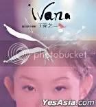 《王菀之Ivana首張國語創作專輯》CD第二版