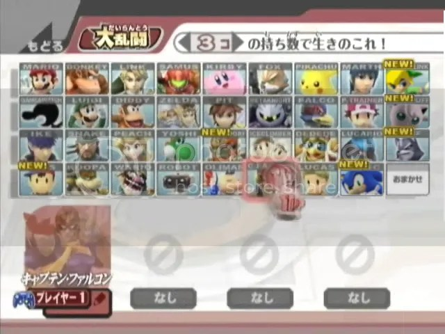 Final Brawl Roster