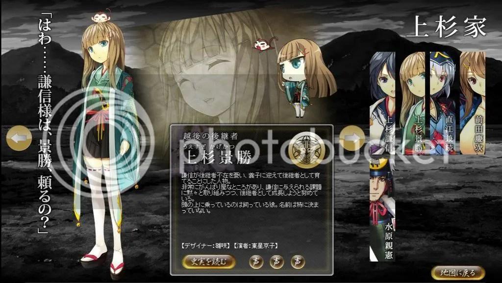 Visual Novel Sengoku Hime IV Cng cc bishoujo chinh phc