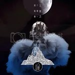 《菀之論王菀之2014演唱會》Blu-ray