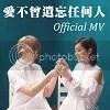 王菀之全新專輯第一主打《愛不曾遺忘任何人》官方MV