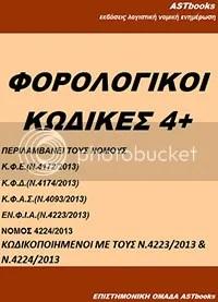 φορολογικοί κώδικες 4+ astbooks