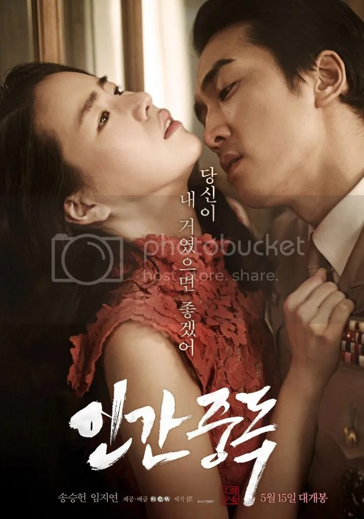 2014 Korean movie, Obsessed