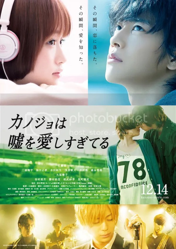 Japanese Movie, The Liar and His Lover