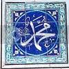 Muhammed(SAW), Abdul Muneer's Corner