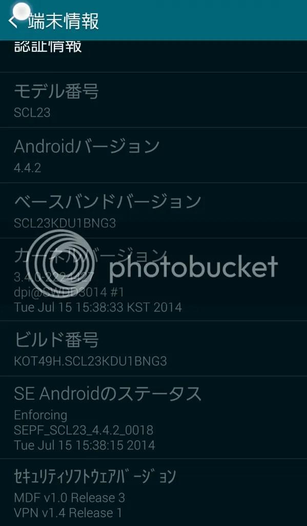 Galaxy S5 SCL23を入手した段階でのファームウェア