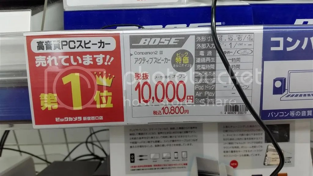 2月には東京のビックカメラで小型ステレオスピーカの物色。これは抜きん出て音が良かった。