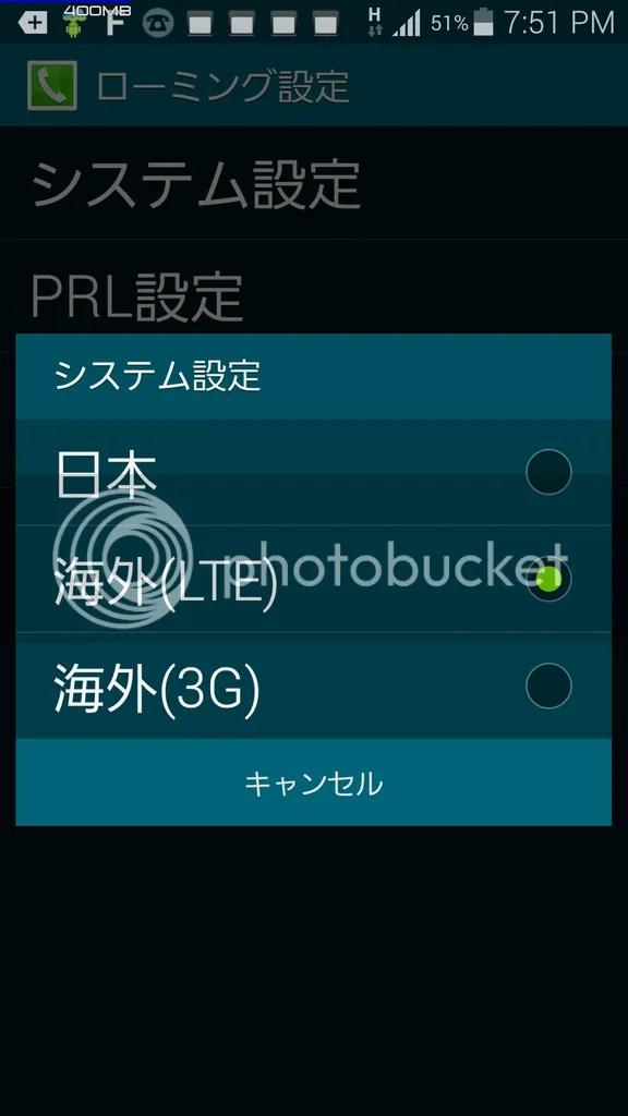 ローミング設定⇒システム設定の選択肢を「日本」以外にするとよい?