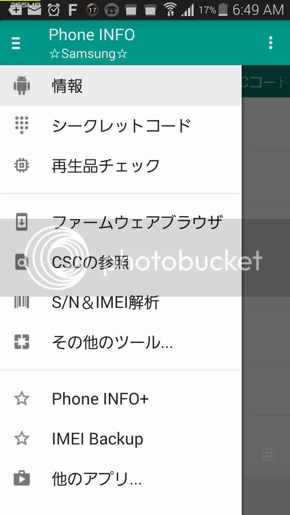 Phone INFO ★Samsung★アプリのメニュー