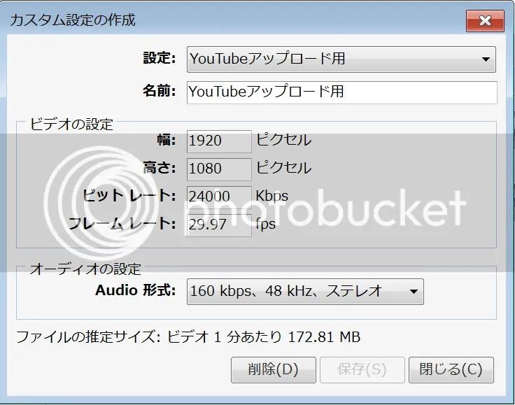 YouTubeにアップロードすることを前提にしたWindows Liveムービーメーカーの出力ファイル設定