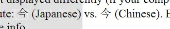 Japanese vs. Chinese 今