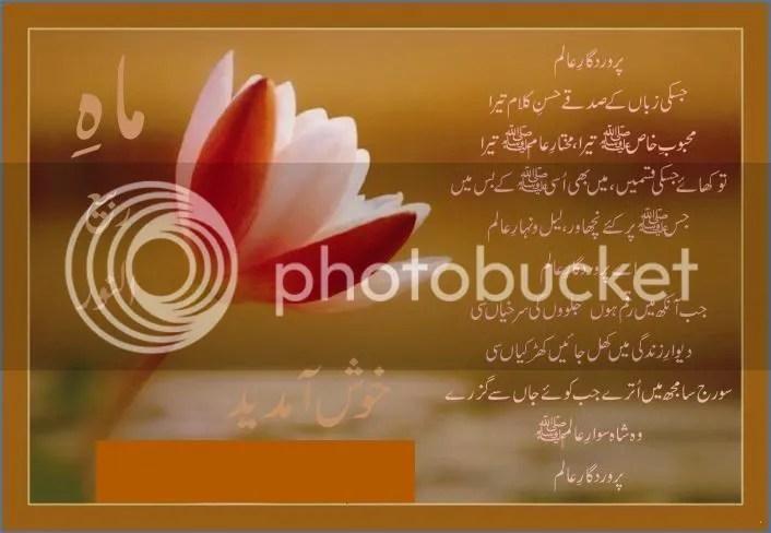 Naat-Shareef03.jpg