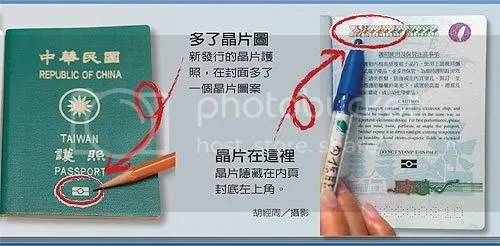 外交部於97年十二月廿九日起發行晶片護照 - jean_nissan的部落格 - udn部落格