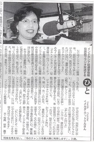 Kolom HITO (Person) dalam harian Asahi