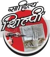 Saahitya Shilpi