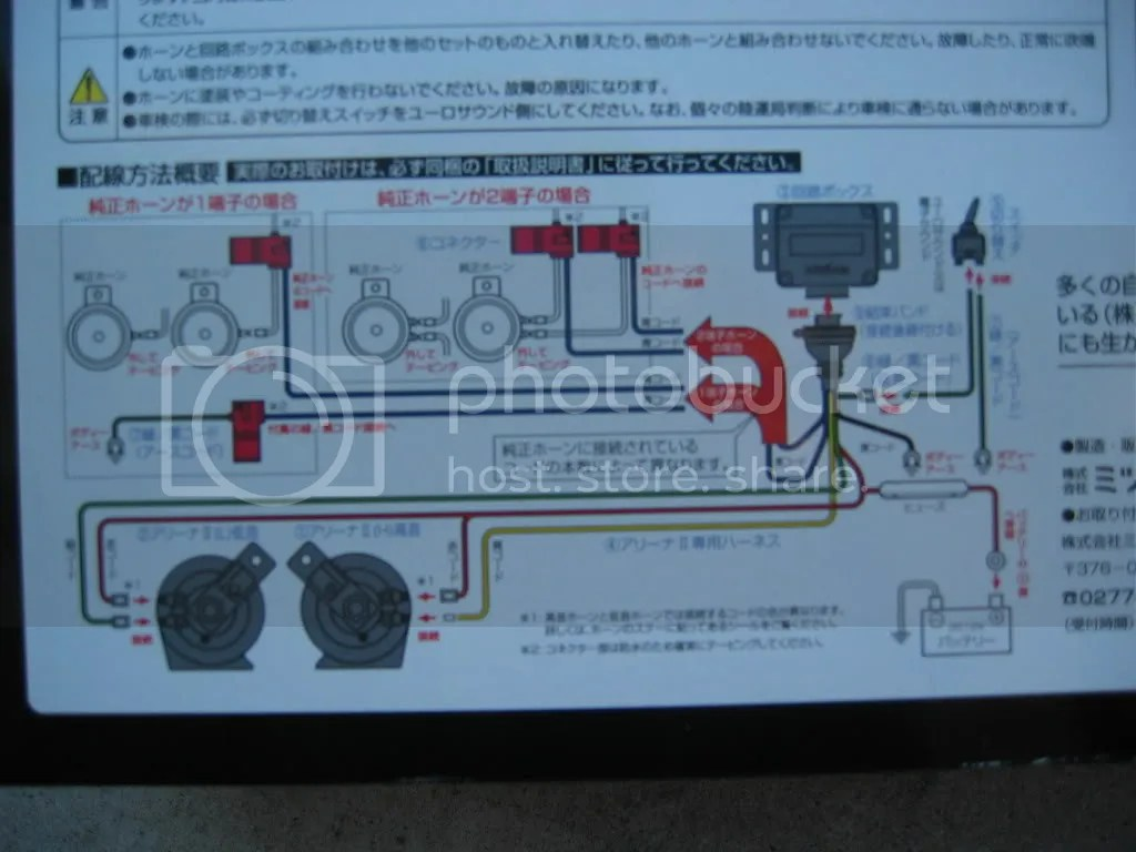 hella supertone wiring diagram rv dual battery switch mitsuba arena horn 33