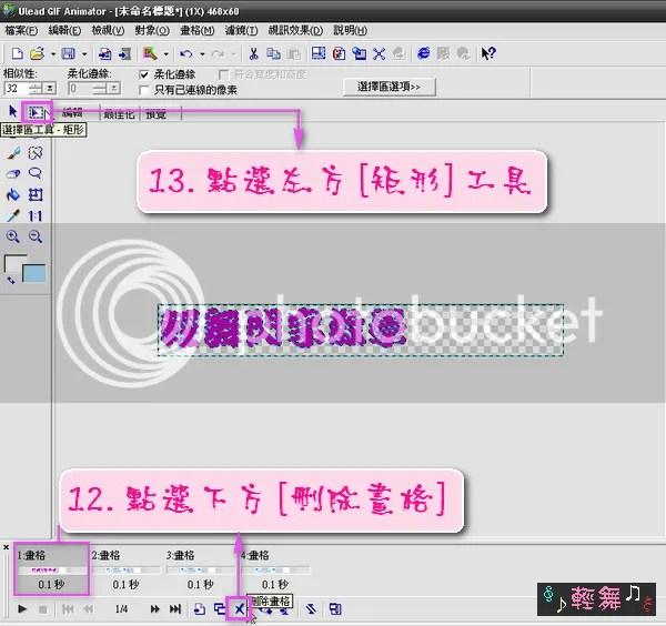 輕舞教學: [動畫教學] Ulead GIF Animator 5 自製閃字教學