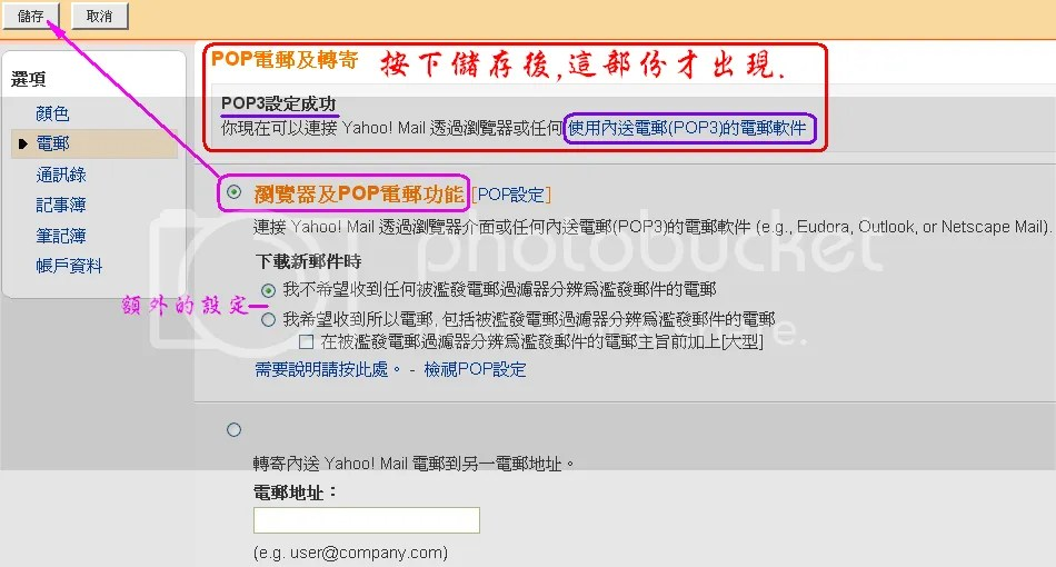 如何以yahoo.com.hk的mail設定outlook   Yahoo 知識+