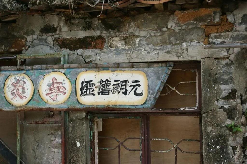 我又黎元朗舊墟 - 香港園藝館