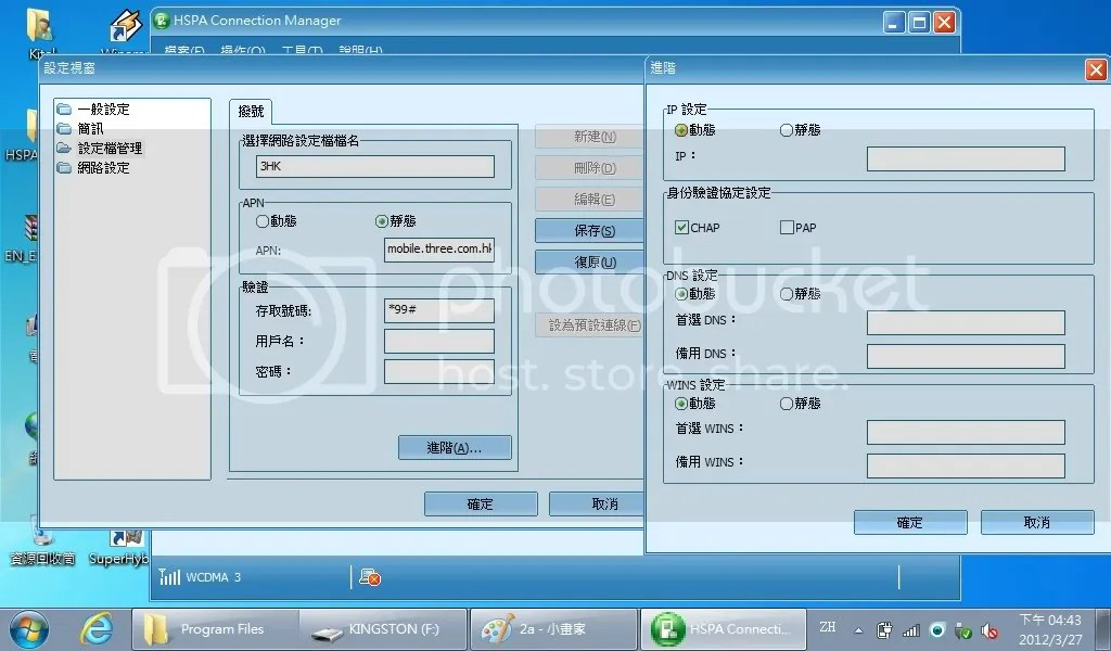 Huawei E172 解鎖後上唔到網 - 網絡寬頻 - 電腦領域 HKEPC Hardware - 全港 No.1 PC討論區