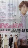 Seventeen NEWS no NEWS vol 44 - 1