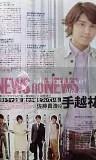 Seventeen NEWS no NEWS vol 44 - 1