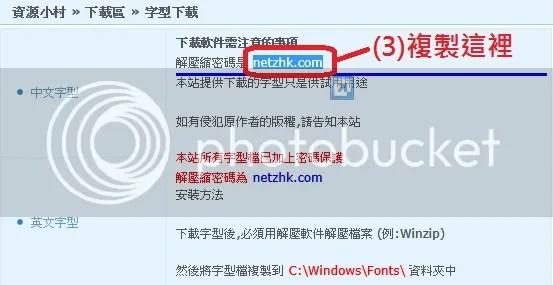 超多中文字體下載及安裝教學 @ 加菲貓小窩 :: 痞客邦