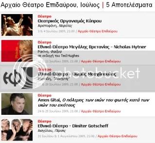 Αρχαίο Θέατρο Επιδαύρου Ιούλιος (κάντε κλικ στην εικόνα για περισσότερες πληροφορίες)