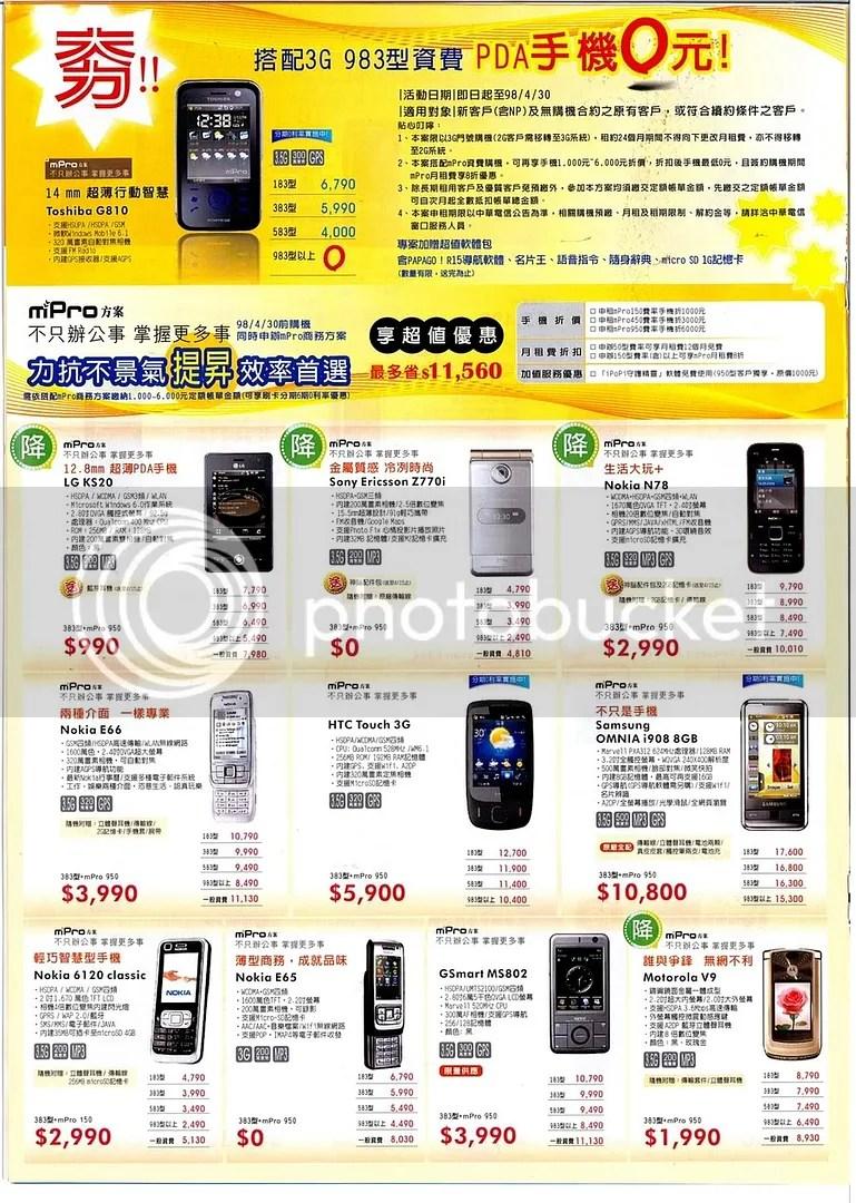 「發問」中華電信DM 「搭配3G 983的費率。手機0元」? - 手機消費經驗分享 - 手機討論區 - Mobile01