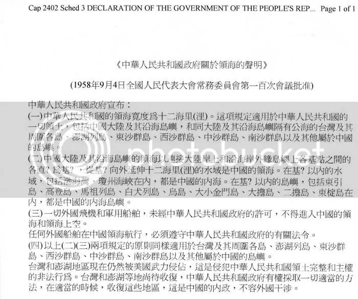 Tuyên bố của Chu Ân Lai  4/9/1958 - tiếng TQ