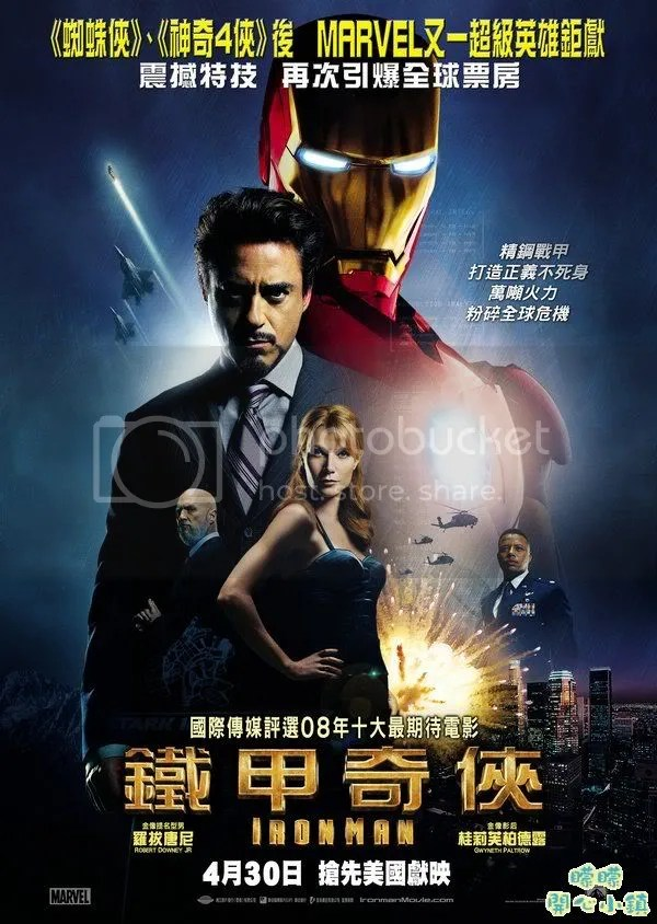 【正版電影(美國)】鐵甲奇俠Iron Man1~2合集 [英語/繁中字幕][香港版VCD/DAT/2.47GB] - BT 電影區 - 2000FUN論壇