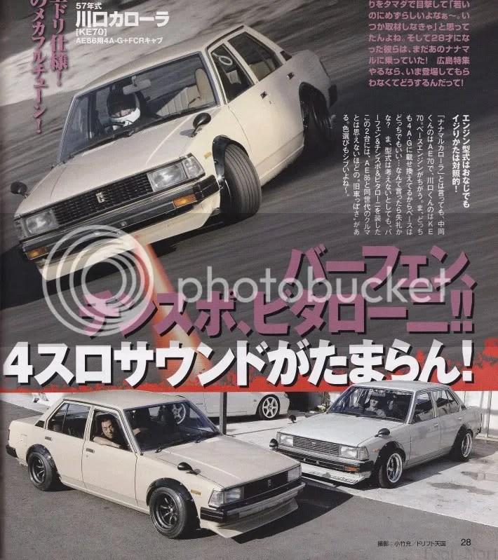 Corolla E7 Magazine Pedal2themetal