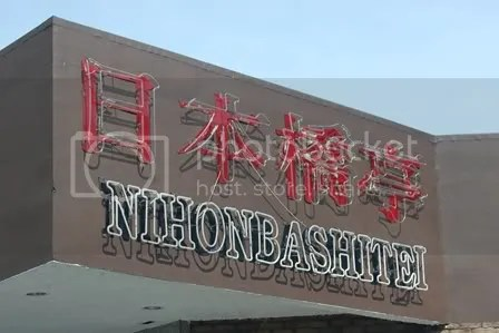 Nihonbashitei logo