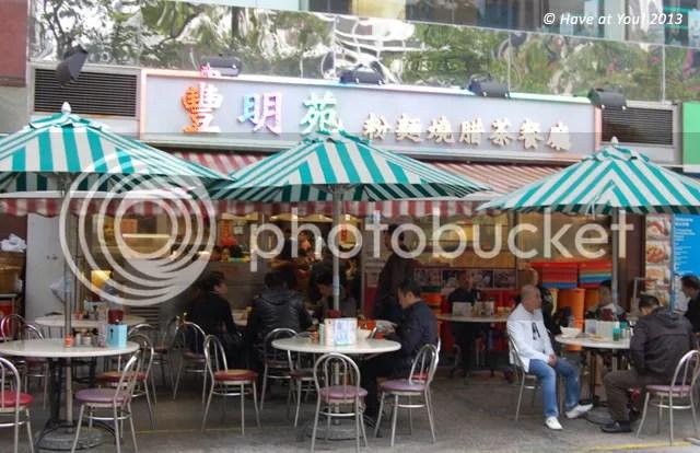 Feng Ming Yuan photo FengMingYuanChaCanTing_zps50ebe74a.jpg