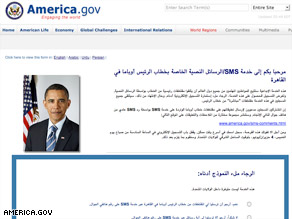 This government site invites people to receive highlights of the president's speech via text message.