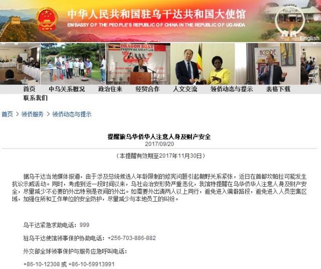 截图自中国驻乌干达大使馆网站