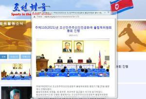 朝鲜宣布将不参加东京奥运会的五年计划以继续其筹备工作