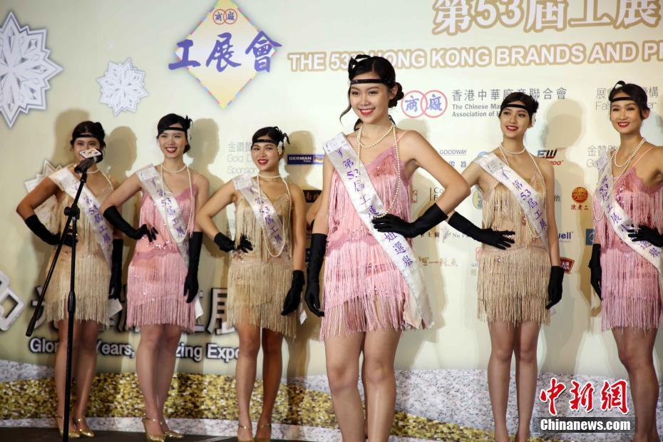 香港將舉辦第53屆工展會 工展小姐率先亮相-中新網