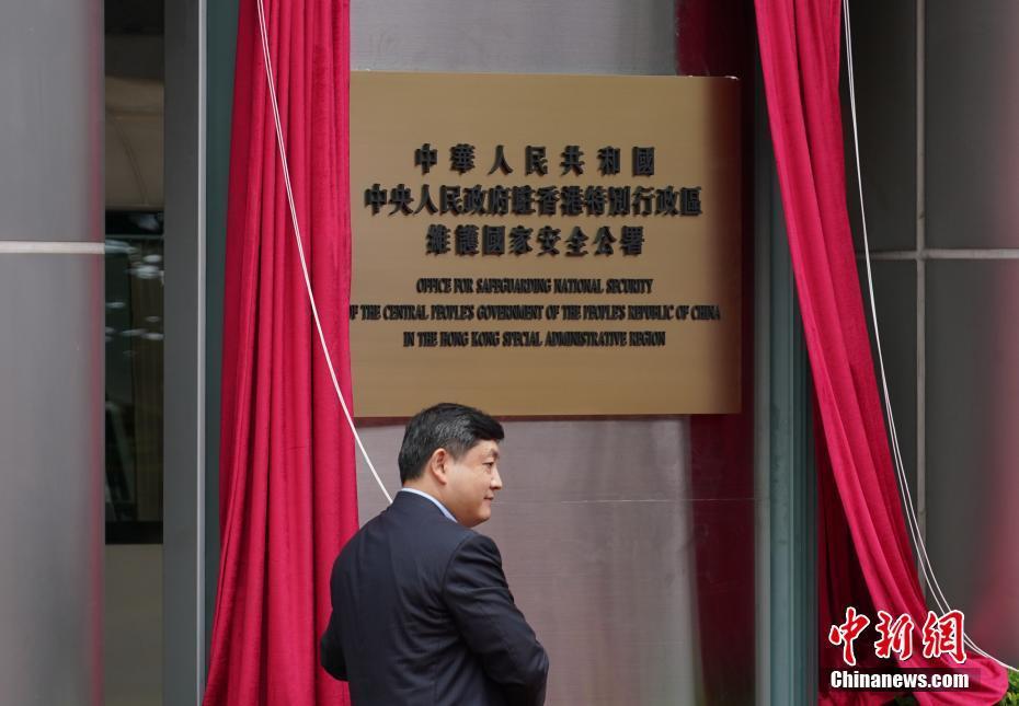 駐港國安公署の設立、香港各界が歓迎_中國網_日本語