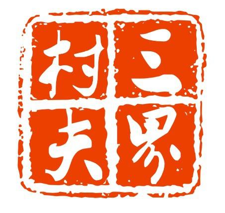 【農家米豆腐的做法步驟圖。農家米豆腐怎么做好吃】三界村夫_下廚房