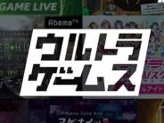 AbemaTV、ゲーム専門チャンネル「ウルトラゲームス」のレギュラー番組を追加公開 開設記念特別番組も放送予定