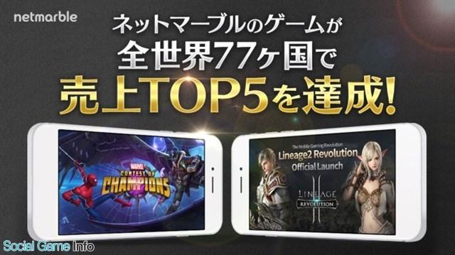 Netmarble Games,7月5日に全世界77ヶ國ののApp Storeで売上TOP5入り 日本配信を控える『リネージュ2 ...