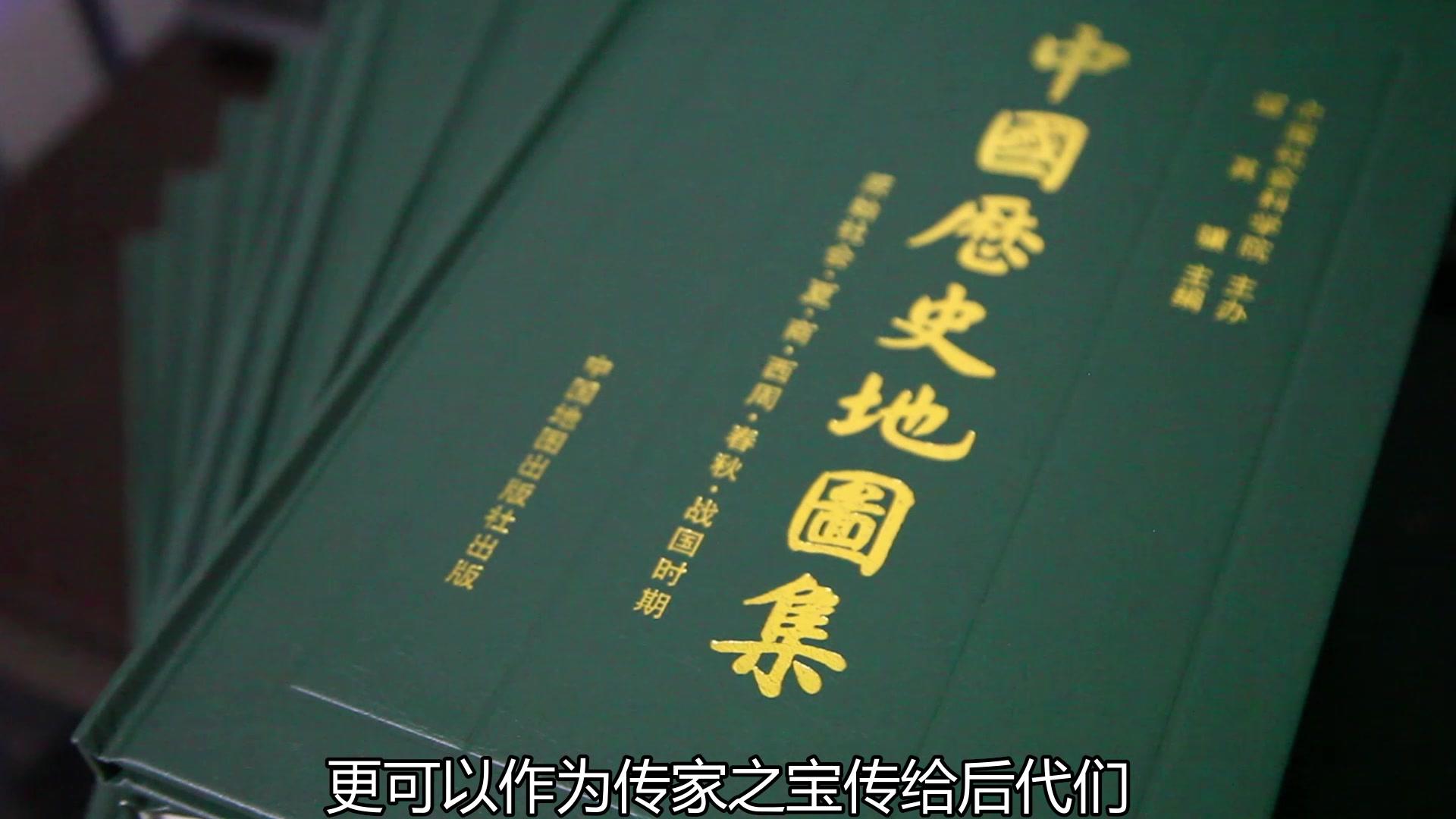 [讀書等身]《中國歷史地圖集》里有哪些有趣的地方_嗶哩嗶哩 (゜-゜)つロ 干杯~-bilibili